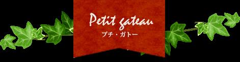 プチ・ガトー